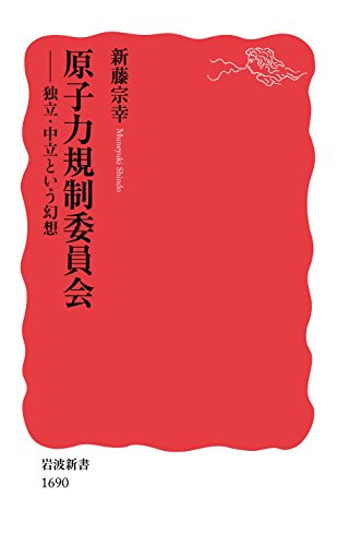 原子力規制委員会――独立・中立という幻想 (岩波新書)