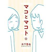 マコとマコト 分冊版(1)