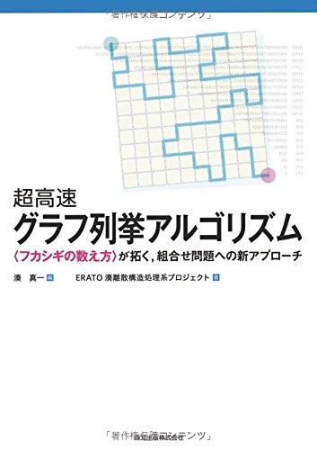 超高速グラフ列挙アルゴリズム-〈フカシギの数え方〉が拓く,組合せ問題への新アプローチ-