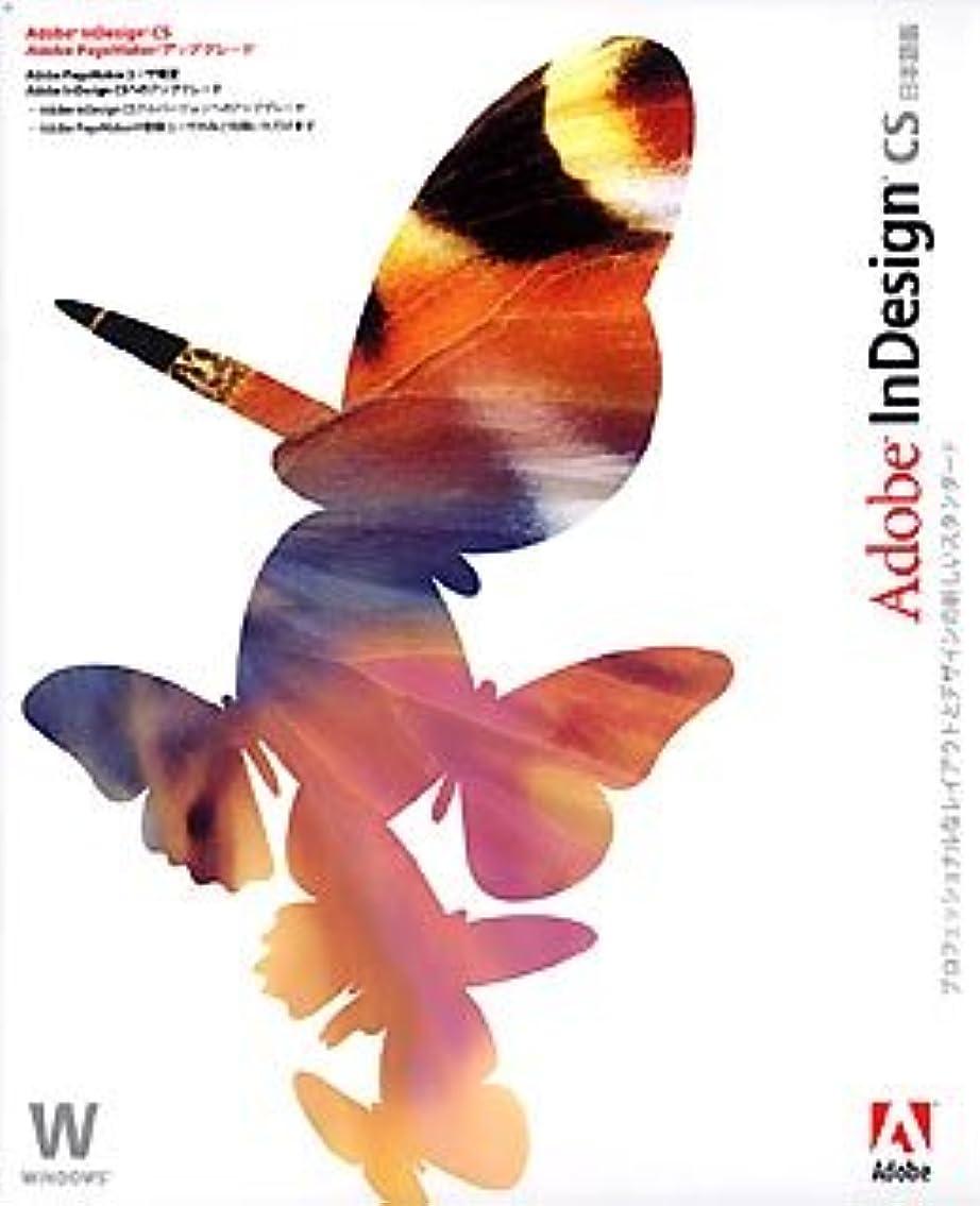 がっかりする比較的オーバーコートAdobe InDesign CS 日本語版 Windows版 Adobe PageMakerからのアップグレードキャンペーン版