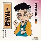 NHK落語名人選(59) 三代目 桂三木助 化け物使い・さんま火事