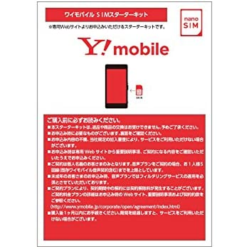 ワイモバイル(Y!mobile)SIMスターターキット ナノ(iPhone5~7他対応)音声通話/データ通信共通(契約事務手数料 無料) ZGP681