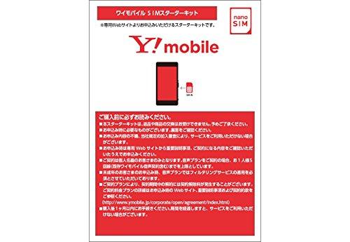 ワイモバイル(Y!mobile)SIMスターターキット(ナノ)音声通話/データ通信共通 ZGP681
