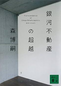 [森博嗣]の銀河不動産の超越 Transcendence of Ginga Estate Agency (講談社文庫)