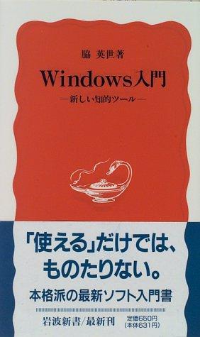 Windows入門―新しい知的ツール (岩波新書 新赤版 (420))の詳細を見る