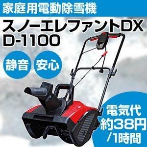 電動除雪機 スノーエレファントDX D-...