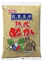 麹屋甚平 熟成ぬか(補充用) 400g×24個                             JANコード:4580153372064