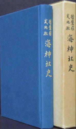 播磨国式内社海神社史 (1976年)
