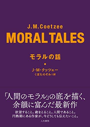 モラルの話の詳細を見る
