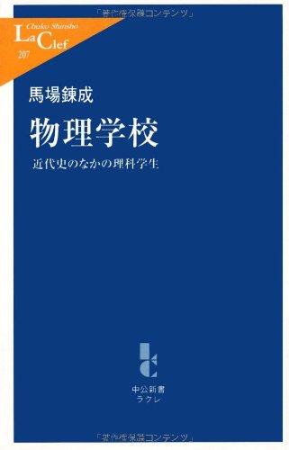 物理学校―近代史のなかの理科学生 (中公新書ラクレ)