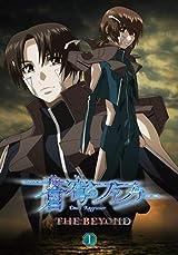 「蒼穹のファフナー THE BEYOND 1」Blu-ray
