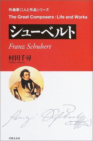 作曲家 人と作品 シューベルト (作曲家・人と作品)の詳細を見る