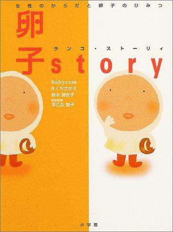 卵子story―女性のからだと卵子のひみつの詳細を見る