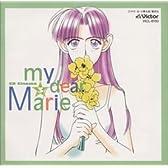 """""""ぼくのマリー ― CDシネマ3 「スキだから,KISS?」"""""""