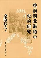 戦前期北海道の史的研究