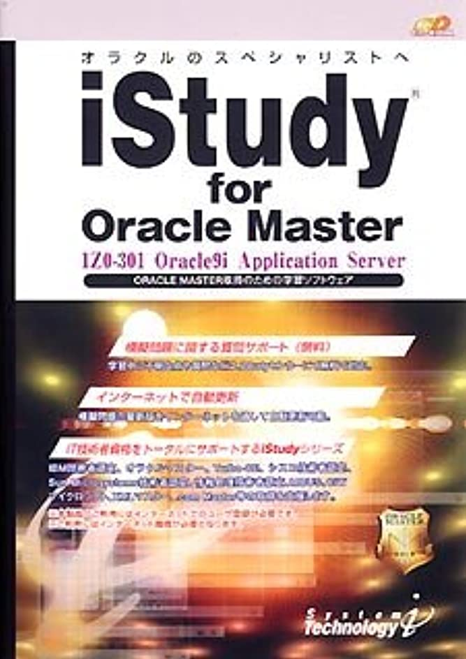 ゆり抑止する構造的iStudy for Oracle Master 1Z0-301 Oracle9i Application Server