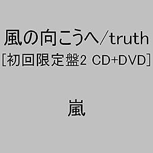 風の向こうへ/truth(初回限定盤2)(DVD付)