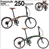 DOPPELGANGER(R) 20インチ折りたたみ自転車 250プロムナード  250-BR/250-GR 単品・ブリティッシュグリーン 【1点】