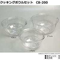 電子レンジ?食洗機対応 クッキングボウルセット (17cm?19cm?21cm 各1個) CB-200