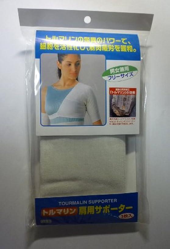 第ただやる最も遠いセール 日本製 肩こり解消 男女兼用 トルマリンサポーター 肩用 1枚入り