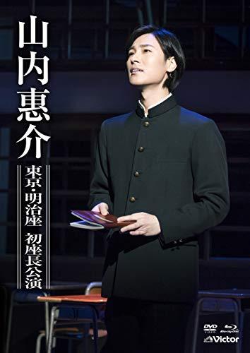 東京・明治座 初座長公演 [DVD]...