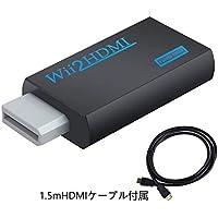 Wii hdmi変換アダプター Wii to HDMI Adapter コンバーター HDMI接続でWiiを1080pに変換出力 3.5mmオーディオ (WIIHDMI本体(黑) + 1.5M ハイスピードHDMIケーブル)