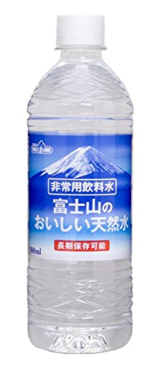 もっと少なく動かす甘やかす富士山のおいしい天然水【長期保存可能】非常災害備蓄用?5年保存可能なおいしい保存水