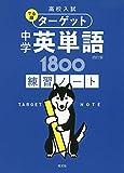 高校入試 でる順ターゲット 中学英単語1800 四訂版 練習ノート (高校入試でる順ターゲット)