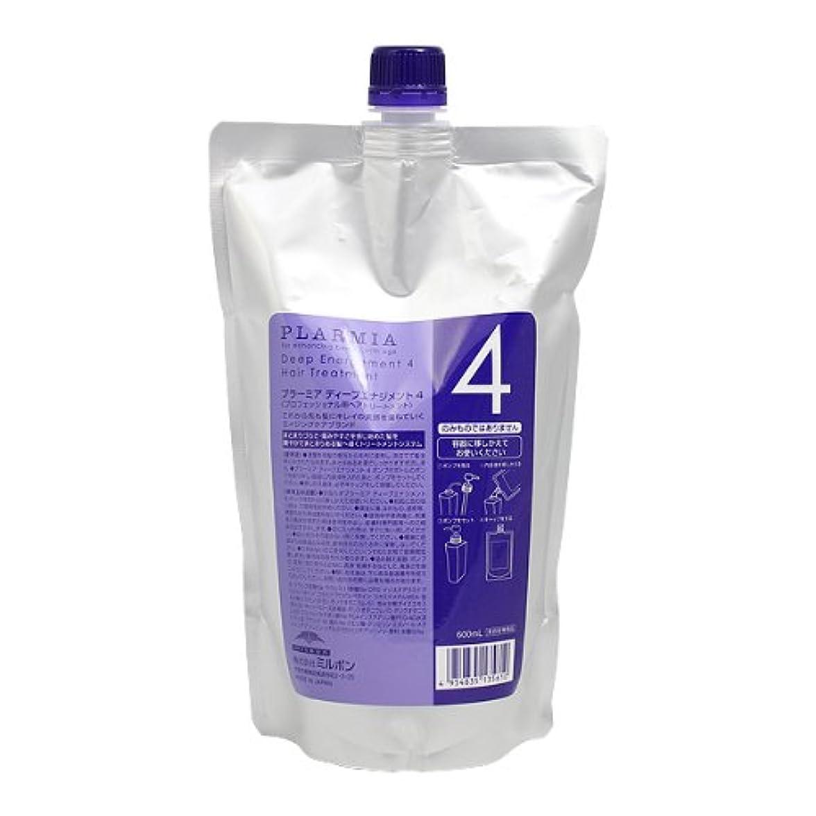 臭い大学生差し引くミルボン プラーミア ディープエナジメント4 詰替用 600ml 詰替え用(レフィル)