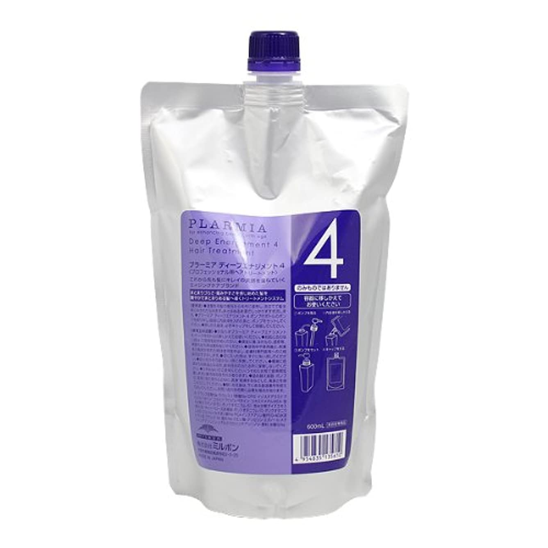 ディベートピンポイント乱気流ミルボン プラーミア ディープエナジメント4 詰替用 600ml 詰替え用(レフィル)