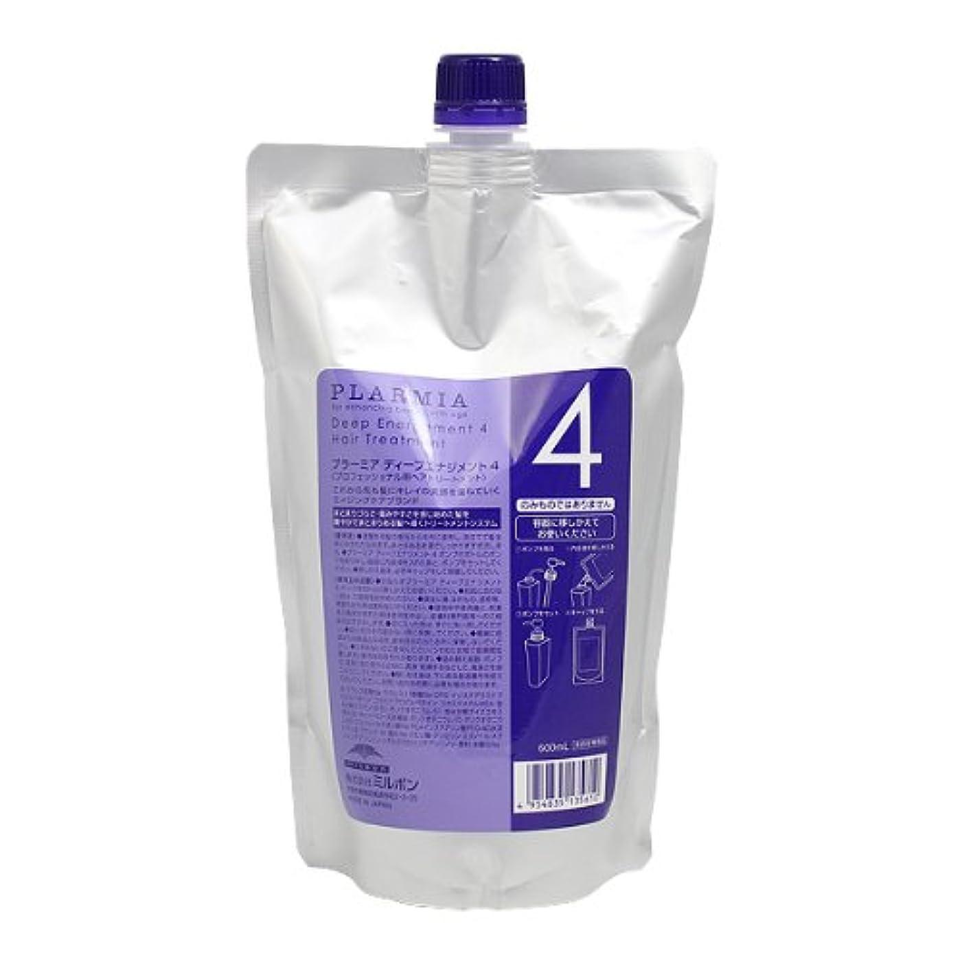 プレーヤーターゲット印刷するミルボン プラーミア ディープエナジメント4 詰替用 600ml 詰替え用(レフィル)