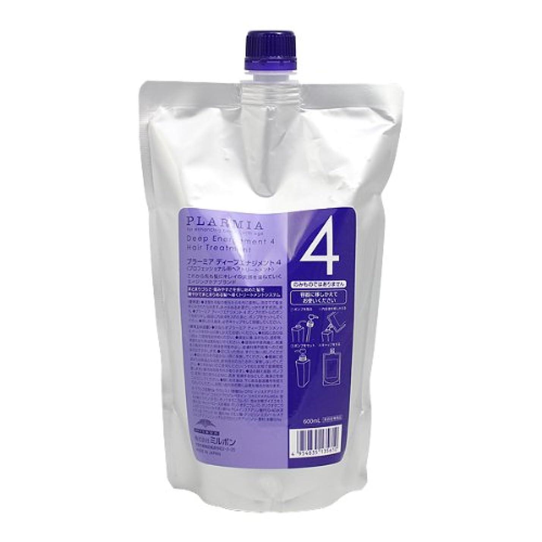 敵意セント出血ミルボン プラーミア ディープエナジメント4 詰替用 600ml 詰替え用(レフィル)