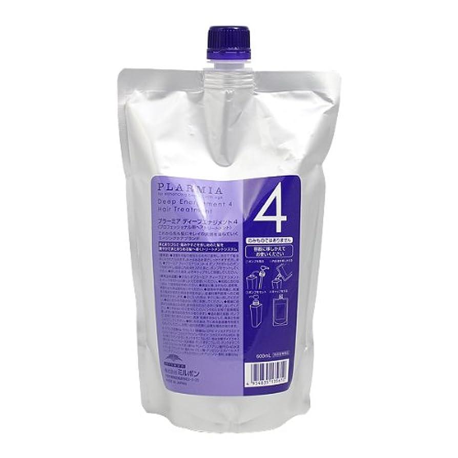 厳名誉ある小麦粉ミルボン プラーミア ディープエナジメント4 詰替用 600ml 詰替え用(レフィル)