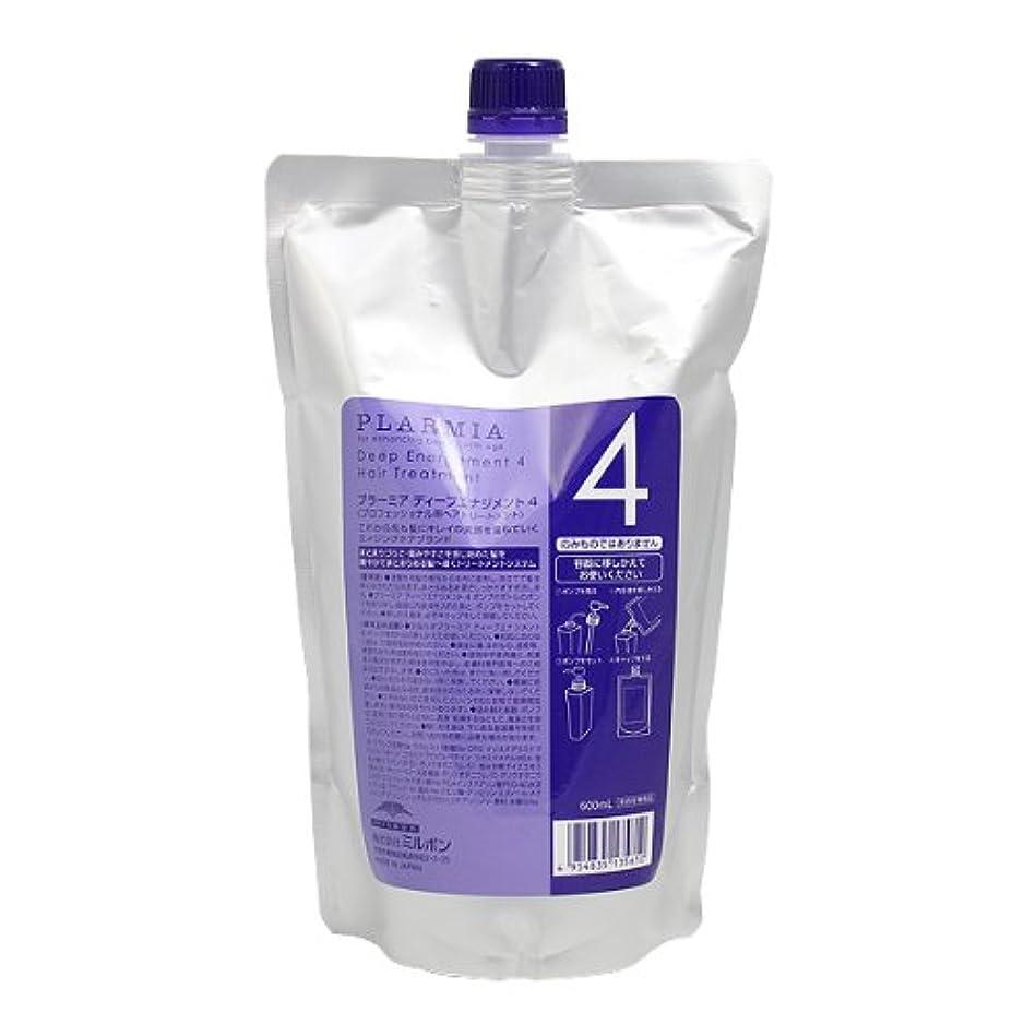 姪吸収剤経度ミルボン プラーミア ディープエナジメント4 詰替用 600ml 詰替え用(レフィル)