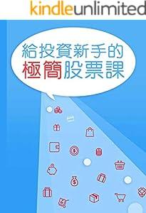給投資新手的極簡股票課 (Traditional Chinese Edition)