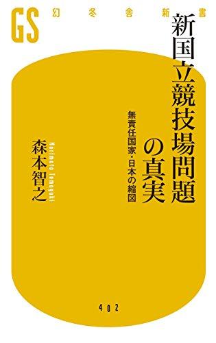 新国立競技場問題の真実 無責任国家・日本の縮図 (幻冬舎新書)の詳細を見る