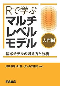 Rで学ぶ マルチレベルモデル[入門編]: 基本モデルの考え方と分析