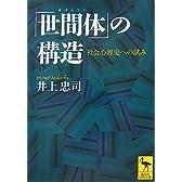 「世間体」の構造  社会心理史への試み (講談社学術文庫)