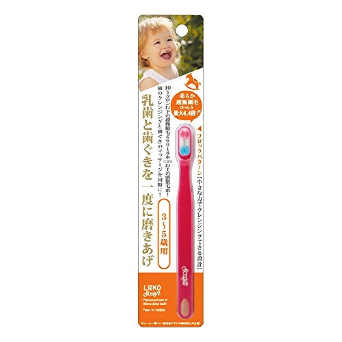 歯国歌リテラシー【ルクス×リエンコ】 超極細毛ソフト歯ブラシ 3~5歳用 (※色お任せ)