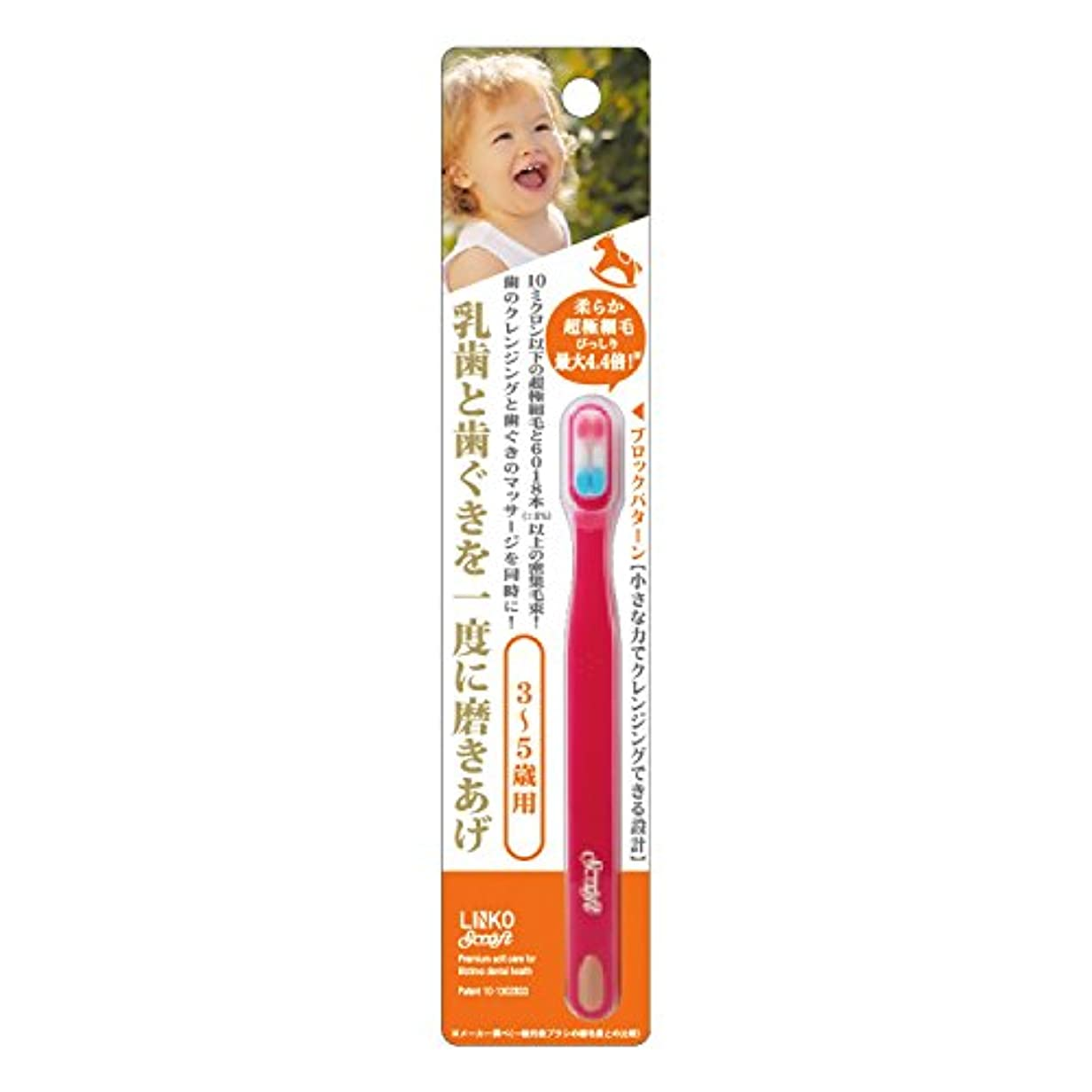 お願いします展開する分割【ルクス×リエンコ】 超極細毛ソフト歯ブラシ 3~5歳用 (※色お任せ)