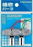 水道材料 カクダイ 共用水道栓カギ(2個入) 【9007】