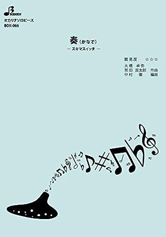 オカリナ(ソロ)楽譜 BOK-066:奏(かなで) (BOKソロシリーズ)