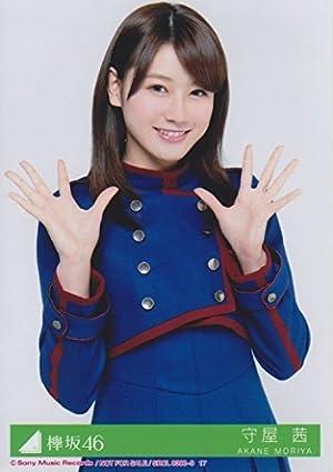 欅坂46公式生写真 不協和音 初回盤封入特典 Type-C 【守屋茜】