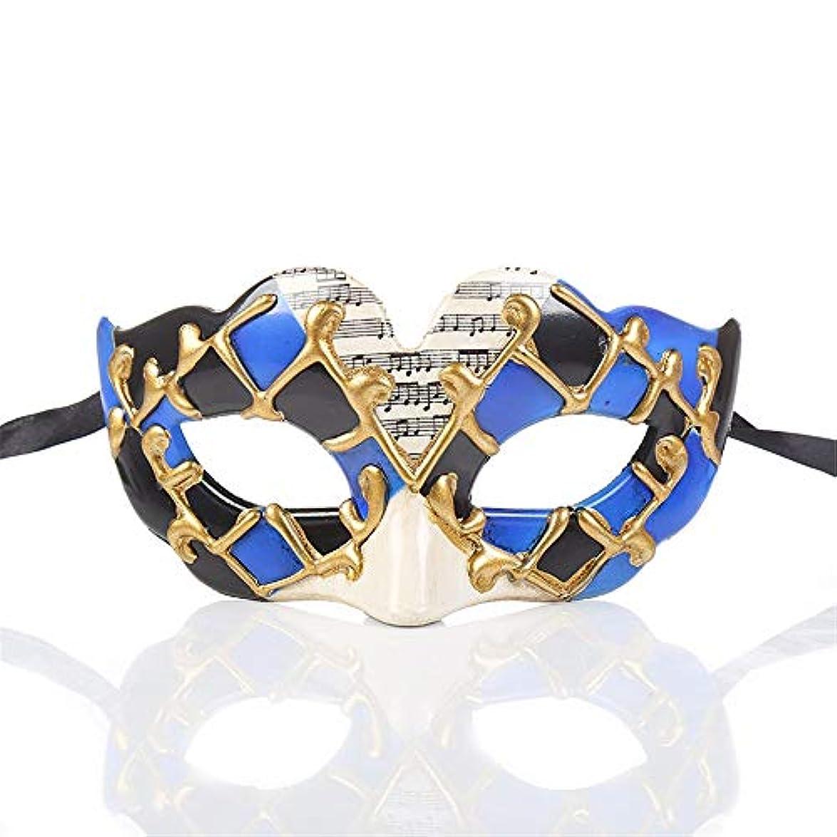 通り抜ける激しいパースブラックボロウダンスマスク パーティーCospalyマスクハロウィーンマスカレードデコレーションマスクフェスティバルプラスチックマスク ホリデーパーティー用品 (色 : 青, サイズ : 14.5x7.5cm)