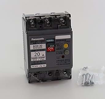 パナソニック(Panasonic) 漏電ブレーカ BJW型 O.C付(モータ保護兼用) BJW3203