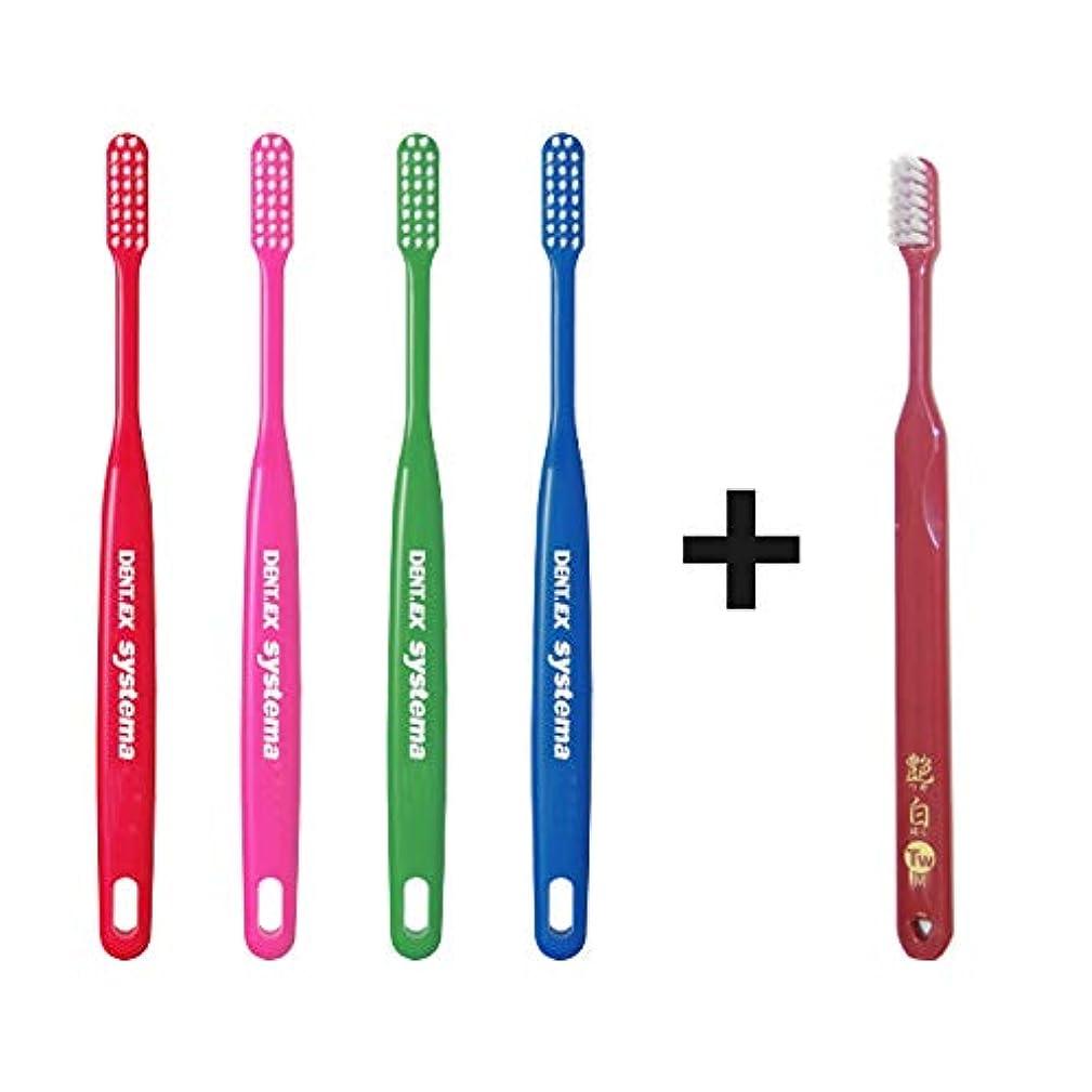 承認ウェイトレスファイバライオン DENT.EX システマ 歯ブラシ 42H × 20本 +「艶白(つやはく)」歯ブラシ ツイン(M) × 1本 (日本製) 歯周病予防