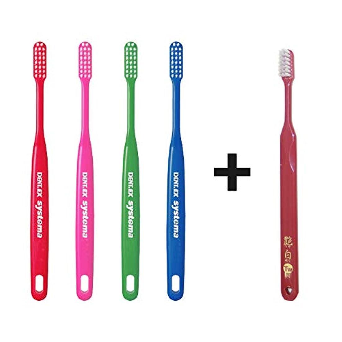 ファイル構想するピニオンライオン DENT.EX システマ 歯ブラシ 42H × 20本 +「艶白(つやはく)」歯ブラシ ツイン(M) × 1本 (日本製) 歯周病予防