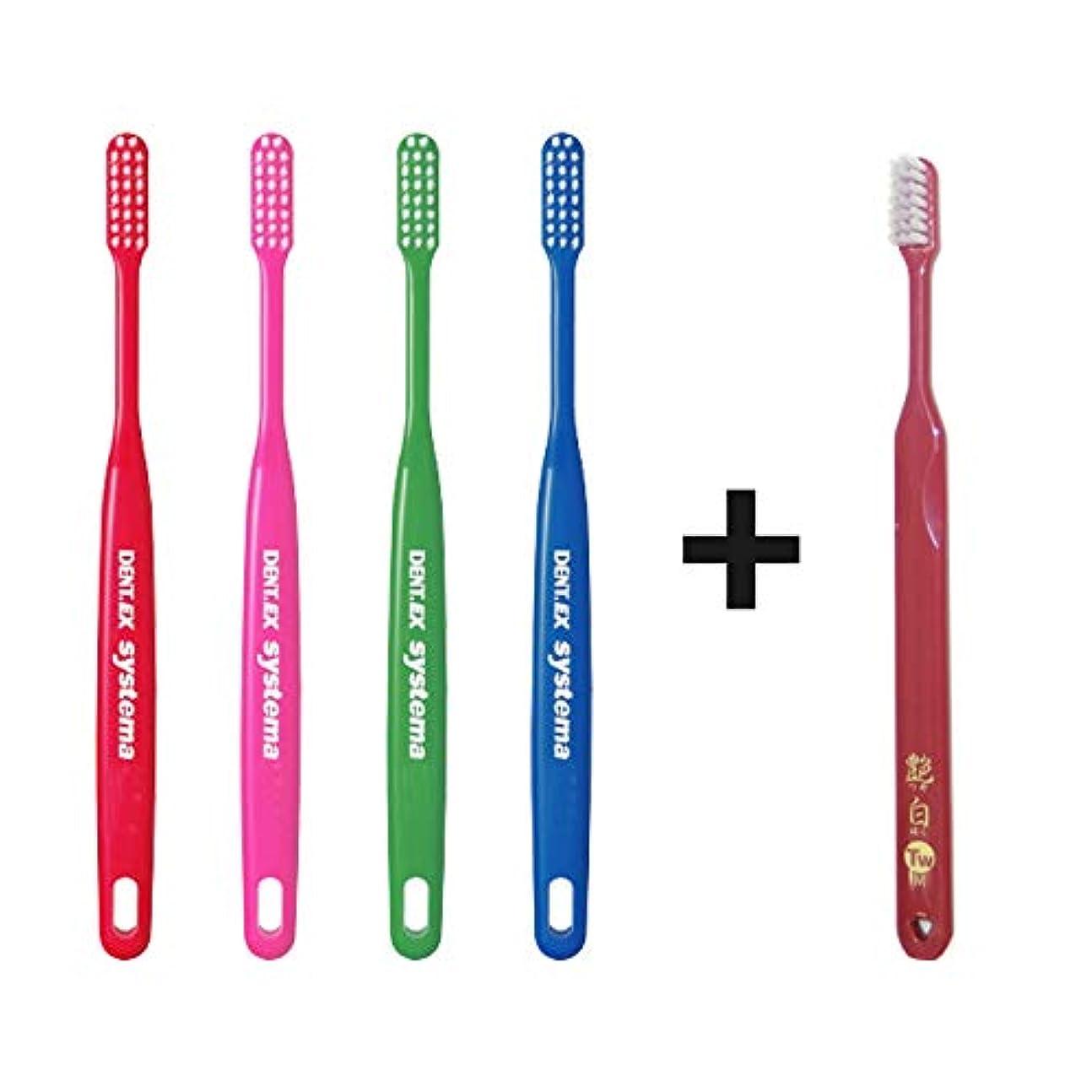 デュアル以来入るライオン DENT EX システマ 歯ブラシ 42M(レギュラー かため)× 4本 +「艶白(つやはく)」歯ブラシ ツイン(M) × 1本 (日本製) 歯周病予防