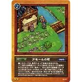 ドラゴンクエストTCG 《アモールの町》DQ05-077UC第5弾 幻の大地編 シングルカード
