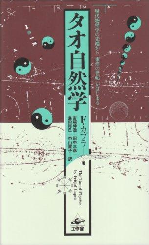 タオ自然学―現代物理学の先端から「東洋の世紀」がはじまるの詳細を見る